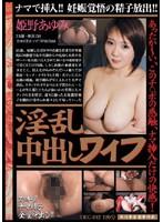 (oec012)[OEC-012] 淫乱中出しワイフ 姫野あゆみ ダウンロード