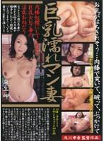 (oec013)[OEC-013] 巨乳濡れマン妻 麻生岬 ダウンロード