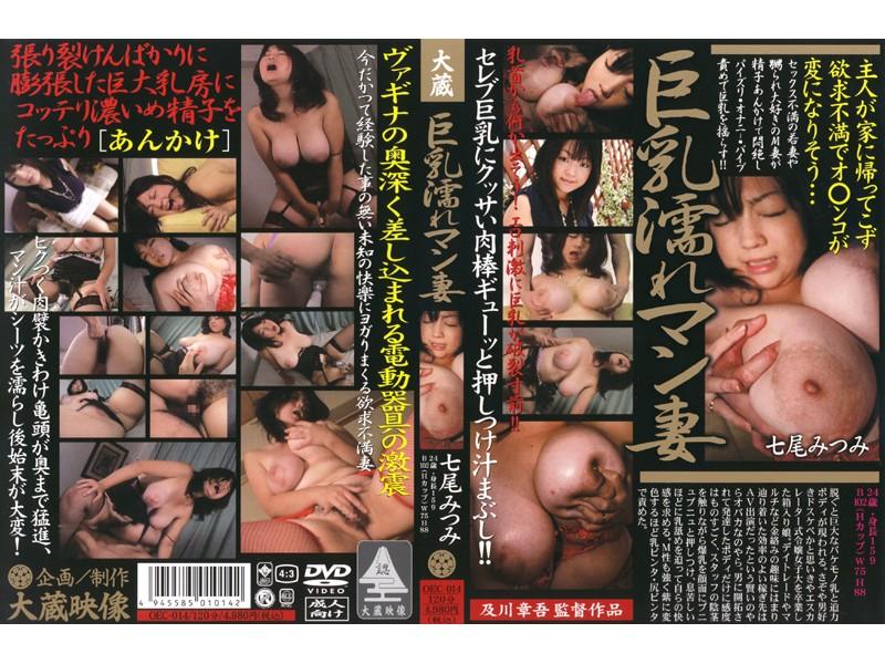 爆乳の人妻、七尾みつみ出演のパイズリ無料熟女動画像。巨乳濡れマン妻 七尾みつみ