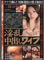 (oec015)[OEC-015] 淫乱中出しワイフ 二岡ゆり ダウンロード