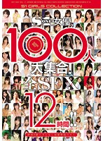 (ofje00018)[OFJE-018] S1女優100人大集合!全SEX12時間!! ダウンロード