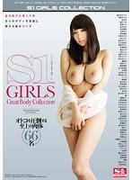 S1 GIRLS GREAT BODY COLLECTION〜オトコを圧倒する至上の肉体66名〜