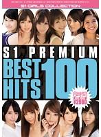 S1 PREMIUM BEST HITS 100 ダウンロード
