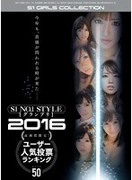 (ofje00045)[OFJE-045] S1 NO.1STYLE グランプリ 2016高画質限定!ユーザー人気投票ランキング BEST50 ダウンロード