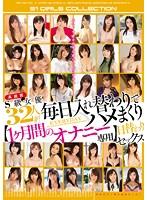(ofje00056)[OFJE-056] 高画質S級女優32人が毎日入れ替わりでハメまくり【1ケ月間のオナニー専用】日替わりセックス ダウンロード