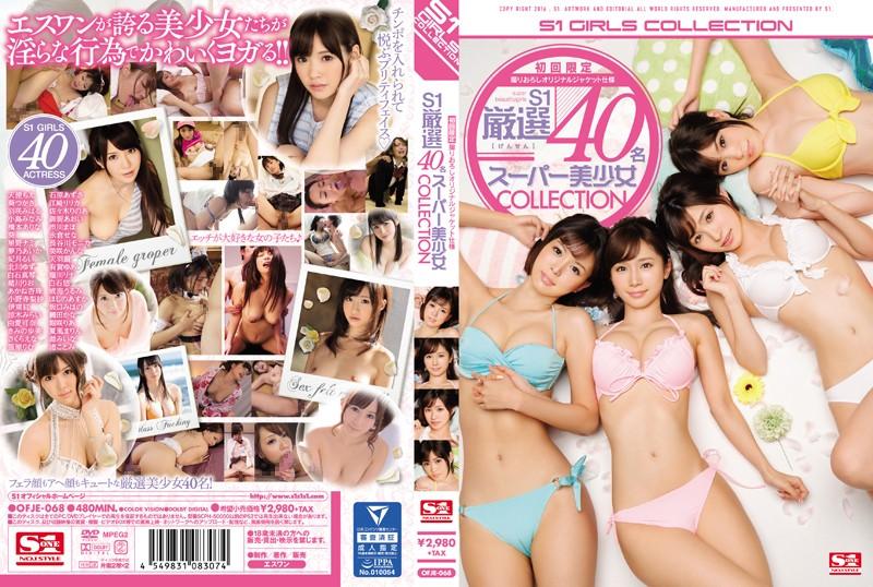 [OFJE-068] 【初回限定】撮りおろしオリジナルジャケット仕様 S1厳選40名スーパー美少女COLLECTION