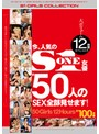 今、人気のS1女優50人のSEX全部見せます!大ボリューム12時間スペシャル!!