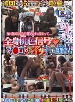 (ogj07)[OGJ-007] 全身桃色信号☆マ○コ・スイッチ 麻里乃 ダウンロード