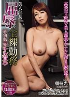 「美人部長 屈辱の全裸勤務 朝桐光」のパッケージ画像