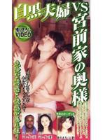 (oih003)[OIH-003] 白黒夫婦VS宮前家の奥様 ダウンロード