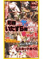 (oita001)[OITA-001] 犯罪か!?ヤリ過ぎいたずら隊が行く!! vol.1 ダウンロード