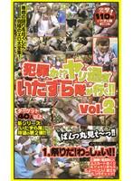 (oita002)[OITA-002] 犯罪か!?ヤリ過ぎいたずら隊が行く!! vol.2 ダウンロード