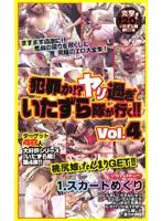 (oita004)[OITA-004] 犯罪か!?ヤリ過ぎいたずら隊が行く!! vol.3 ダウンロード
