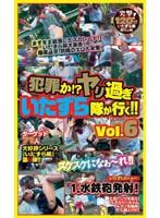 (oita006)[OITA-006] 犯罪か!?ヤリ過ぎいたずら隊が行く!! vol.6 ダウンロード