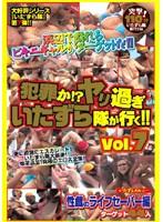 (oitad007)[OITAD-007] 犯罪か!?ヤリ過ぎいたずら隊が行く!! vol.7 ダウンロード