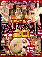 日本人が選んだアメリカンベスト20 ダウンロード