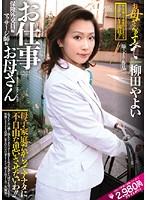 (oksn00023)[OKSN-023] お母さんのすべて 柳田やよい ダウンロード