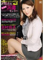 「お母さん派遣センター 荻窪店 志村玲子 池田沙智子」のパッケージ画像