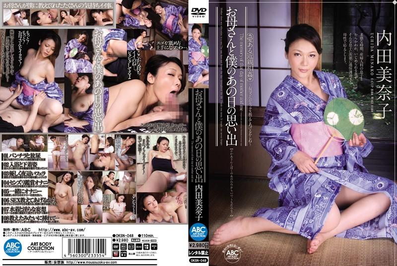 清楚のお母さん、内田美奈子出演の騎乗位無料熟女動画像。お母さんと僕のあの日の思い出 内田美奈子