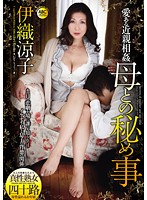 (oksn00055)[OKSN-055] 母との秘め事 伊織涼子 ダウンロード