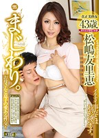 OKSN-154 - 43-year-old Matsushima Yurie Fellowship. Fuck-digital Mosaic Takumi Loving Mother And Son