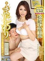 43歳 松嶋友里恵 まじわり。 ~お母さんと息子の愛ある性交~ デジタルモザイク匠
