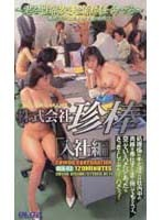 (olq002)[OLQ-002] 株式会社珍棒「入社編」〜君を性欲処理係に任命する〜 ダウンロード