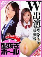 (omql001)[OMQL-001] W出演 堤さやか・長瀬愛 型抜きホール ダウンロード