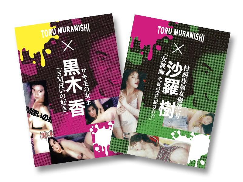 村西とおる傑作選DVD2本セット ジャケット画像