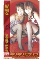 (one074)[ONE-074] ギリギリモザイク 米倉夏弥・原千尋 W痴女 ダウンロード
