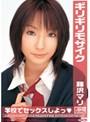 ギリギリモザイク 学校でセックスしよっ 藤沢マリ
