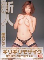 (oned083)[ONED-083] 新人×ギリギリモザイク あおりんご 僕ラハコノ娘ニ恋ヲスル ダウンロード
