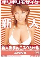 (oned088)[ONED-088] 新人×ギリギリモザイク ANNA 新人おまんこスペシャル ダウンロード