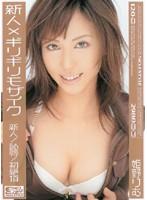 新人×ギリギリモザイク 姫野りむ 新人/恥辱/初絶頂