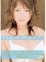 (oned126)[ONED-126] セル初×ギリモザ モウ1度コノ娘ニ恋シヨウ ダウンロード
