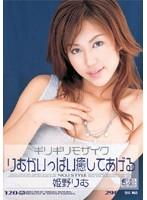 (oned214)[ONED-214] ギリギリモザイク 姫野りむ りむがいっぱい癒してあげる ダウンロード