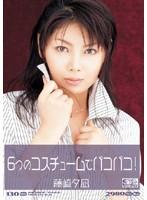 「ギリギリモザイク 6つのコスチュームでパコパコ!藤崎夕凪」のパッケージ画像