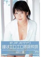 「ギリギリモザイク 中川瞳 瞳はエロエロ家庭教師」のパッケージ画像