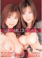 「ギリギリモザイク 雪乃まひる 松坂みるく Wおっぱいスペシャル」のパッケージ画像