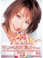 「ギリギリモザイク MEW MEWのHなおねだり聞いて~ッ(>o<)」のパッケージ画像