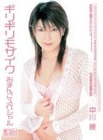 (oned284)[ONED-284] ギリギリモザイク 中川瞳 おまんこスペシャル ダウンロード