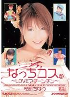 ギリギリモザイク 安部ちなつ なっちコス3 〜LOVEマチーンチン〜 ダウンロード