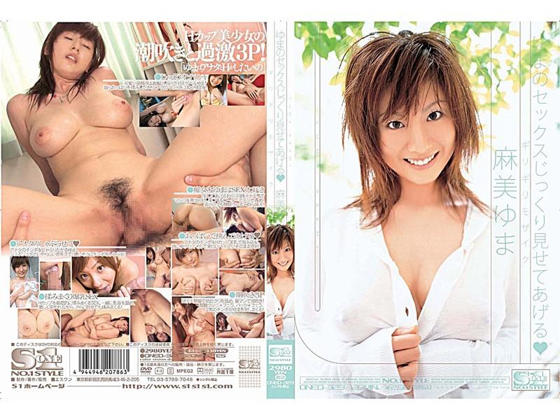 ギリギリモザイク ゆまのセックスじっくり見せてあげる 麻美ゆま