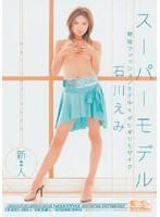 「新人×ギリギリモザイク スーパーモデル 石川えみ」のパッケージ画像
