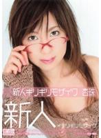 新人×ギリギリモザイク 杏珠 新人ギリギリモザイク ダウンロード