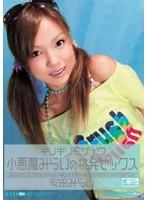 (oned379)[ONED-379] ギリギリモザイク 安田みらい 小悪魔みらいの挑発セックス ダウンロード