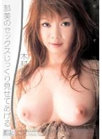 ギリギリモザイク 那美のセックスじっくり見せてあげる 木村那美 ダウンロード
