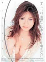 ギリギリモザイク ネットリ濃厚セックス 倉田ゆい ダウンロード