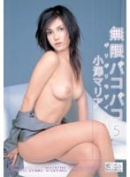 (oned485)[ONED-485] ギリギリモザイク 無限バコバコ5 小澤マリア ダウンロード