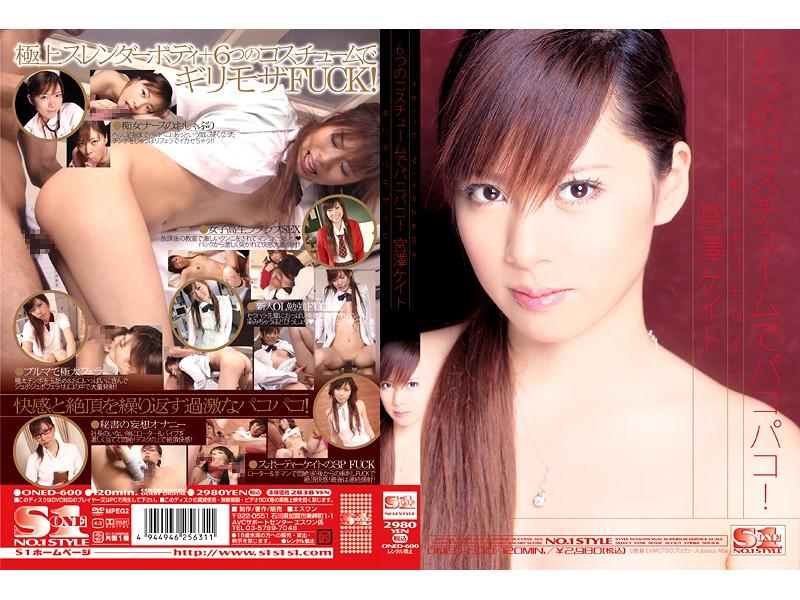 ギリギリモザイク 宮澤ケイト 6つのコスチュームでパコパコ!